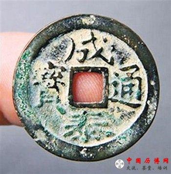 """一枚越南古钱""""成泰通宝"""" 你喜欢它吗"""
