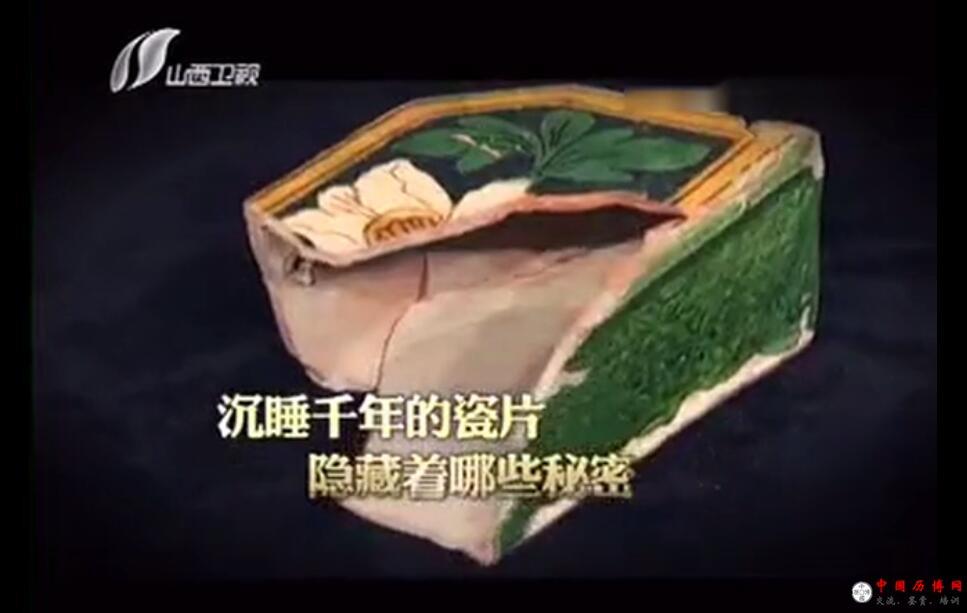 历史大发现:河津瓷窑发现过程