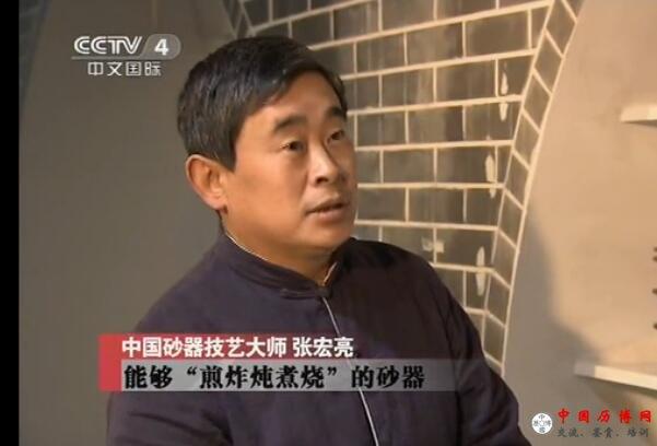 《流行无限》中国砂器技艺大师 张宏亮