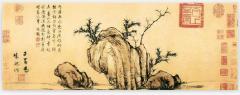 赵孟�\与文人画